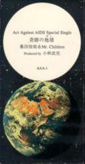 ◆8cmCDS◆桑田佳祐&Mr.Children/奇跡の地球/小林武史