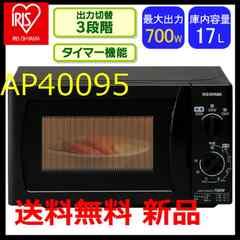 送料無料 新品 西日本用 アイリスオーヤマ 電子レンジ/ブラック
