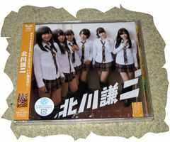 ◆CD◆NMB48 「北川謙二」
