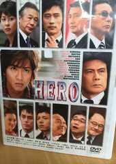 美品DVD  キムタク主演 HERO