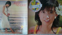 フルーツ詩集  大場久美子EPレコード