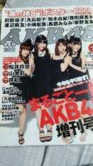 AKB48×プレイボーイ2011★まるごと一冊AKB48増刊号!!