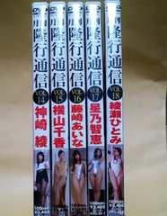 月刊隆行通信 5本セット Vol 14〜18