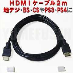 PS4とHDMIモニターの接続に 高速10.2Gbps HDMIケーブル 2m 2.0m 1.4規格