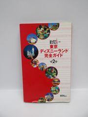 1801 東京ディズニーランド完全ガイド