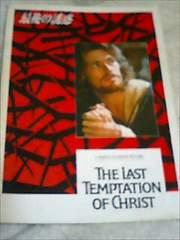 「最後の誘惑」の映画パンフレット