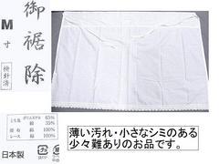 わけあり品・下着 白色の「御裾除」 Mサイズ 未使用品
