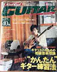 GO!GO!GUITAR 2006年月3号 ギタースコア40曲掲載 切手払い可能
