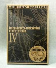 限『モノクローム・ファクター』4巻初回限定版