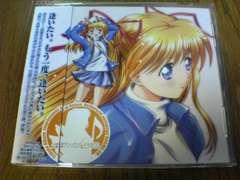 CD Kanon〜カノン〜沢渡真琴・空の名前