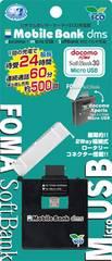 スマホ・FOMA対応リチウムポリマー充電器・MB-DM35