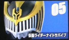 ライダーマスクコレクションVol.6 ナイトサバイブ(発光台座)