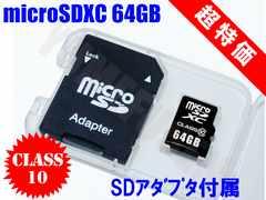 即決新品 高速Class10 ゆめセレクトmicroSDXC マイクロSDXC 64GB クラス10