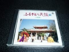 CD「ふるさとの民謡10/沖縄編」沖縄島唄 知名定男 古謝美佐子