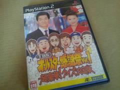 PS2☆TBSオールスター感謝祭vol1超豪華!クイズ決定版☆状態良い♪