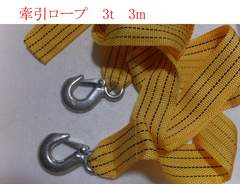 新品 牽引ロープ  3t 3m