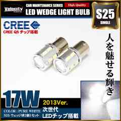 ■17W S25 LED ウェッジ球 2個 ホワイト 150°ピン角違い【L19】