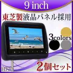 PVCレザー 3色選択 9インチ ヘッドレストモニター 東芝液晶 SET