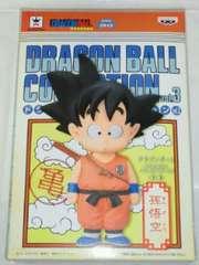 DRAGONBALL COLLECTION vol.3 ドラゴンボール コレクション 孫 悟空