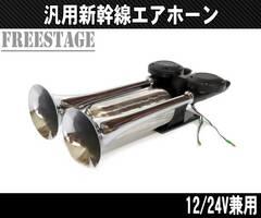 12V/24V兼用 ヤンキーホーン 2連 アルミ製 エアホーン