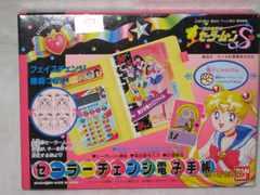 美少女戦士セーラームーンS セーラーチェンジ電子手帳