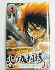 火ノ丸相撲 1巻 川田 ジャンプコミックス 初版 帯有 即決