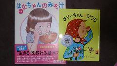 ☆絵本まとめ売り☆四冊☆