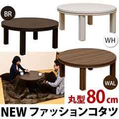 NEW ファッションコタツ 80φ 円形 BR/WAL/WH