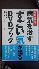 病気を治す「すごい気」が出るDVDブック