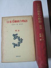 日本労働組合物語〈明治〉 (1965年)  古書, 1965 大河内 一男