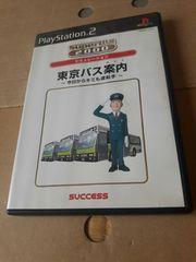 PS2☆東京バス案内今日からキミも運転手☆
