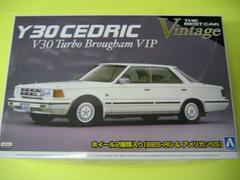 アオシマ 1/24 ザ・ベストカーV61 Y30セドリック 4ドア HT V30 ターボブロアム VIP
