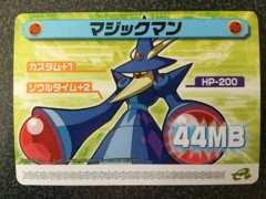 ★ロックマンエグゼ5 改造カード『マジックマン』★