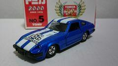 絶版・トミカ30周年記念限定品・日産・フェアレディ・280Z