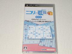 PSP★ニコリの数独+3 第四集 数独ナンバーリンク
