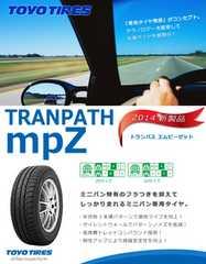★205/55R16 緊急入荷★TOYO TRANPATH mpZ 新品タイヤ 4本セット