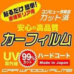 ベンツ Eクラス セダン W213 カット済みカーフィルム
