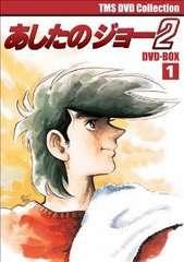 ■DVD『あしたのジョー2 DVD-BOX』矢吹丈 カーロス ホセ・メンドーサ
