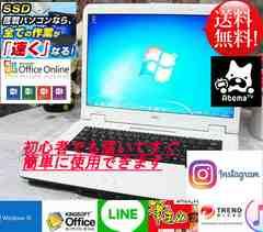 ホワイト☆SSD交換可☆NEC-LL550☆最新windows10搭載☆彡