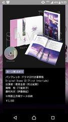 劇場版 Fate HF ドラマCD付き豪華版 限定版 パンフレット 新品