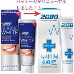 送料無料!韓国芸能人も愛用!2080ホワイトニング美白歯磨き粉