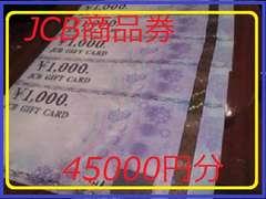 モバペイ・かんたん・JCBギフト券 45000円分