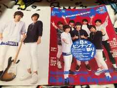 Myojo 2015年10月 Kis-My-Ft2 表紙 切り抜き