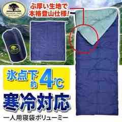 【氷点下4℃対応】寒冷対応 封筒型 コンパクト寝袋 シュラフ
