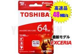 送料無料〇 東芝 高速48MB/s 64GB microSDXC マイクロSDXC クラス10
