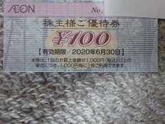 イオン マックスバリュ 株主優待券 100円券×50枚 即決