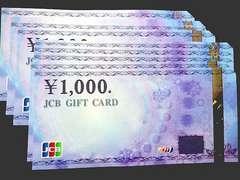 ◆即日発送◆35000円 JCBギフト券カード★各種支払相談可