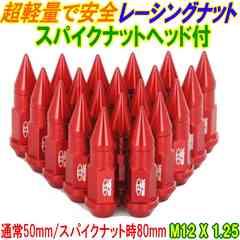 BLOX製スパイクナット【レッド】M12 P1.25 19mm 20本