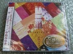 新品未開封/中島みゆき【十二単-Singles 4】初回盤CD+DVD/他出品