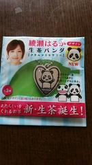 綾瀬はるかデザイン☆生茶パンダメタルアクセサリー☆新品